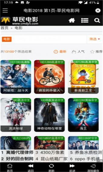草民電影網app下載-草民電影網2020手機觀看版 v18.10.11 - 軟件學堂