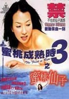 高清電影《蜜桃成熟時3之蜜桃仙子》下載_夕陽小站新版