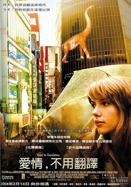 高清電影《迷失東京》下載_夕陽小站新版