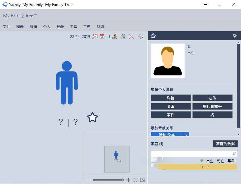 My Family Tree 9.4 家譜族譜製作軟體 英文/簡體中文版
