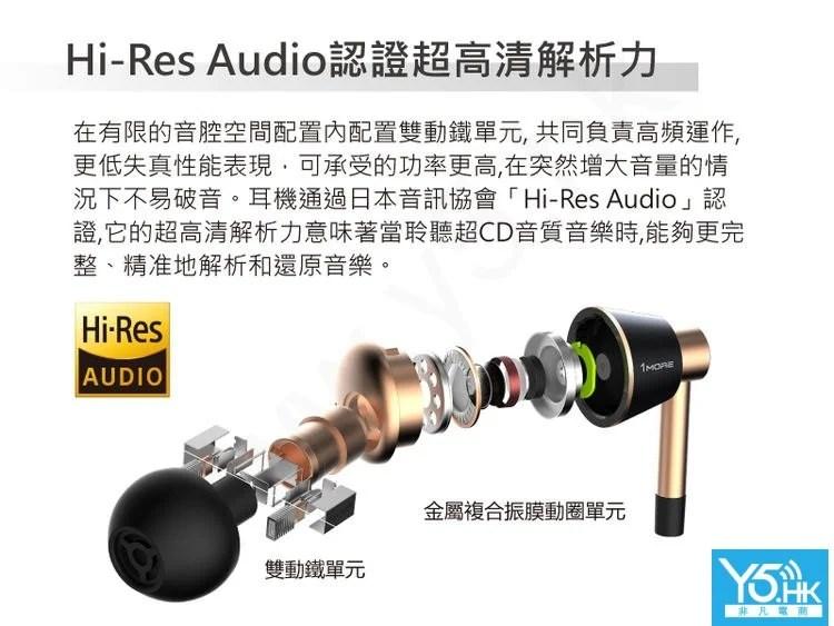 1MORE E1001 三單元圈鐵耳機 限時優惠 - Y5 HK