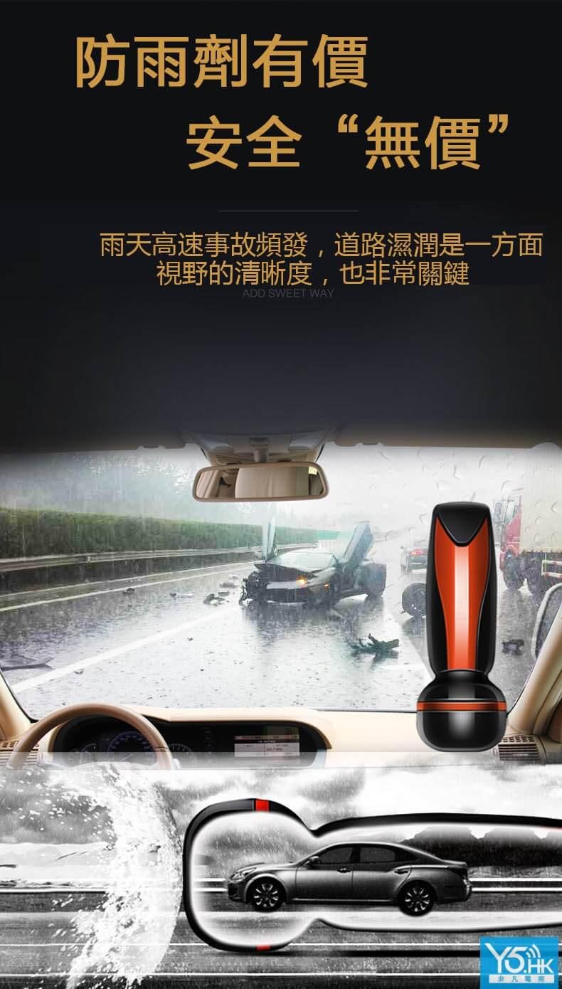 防水噴霧 車用玻璃專用 - Y5 HK