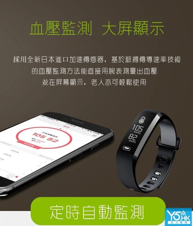 M2P 運動智能防水手環 - Y5 HK