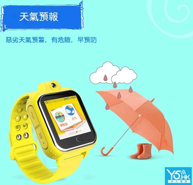 3G兒童學生多功能智能定位電話手錶 香港/臺灣/澳門/國際 - Y5 HK
