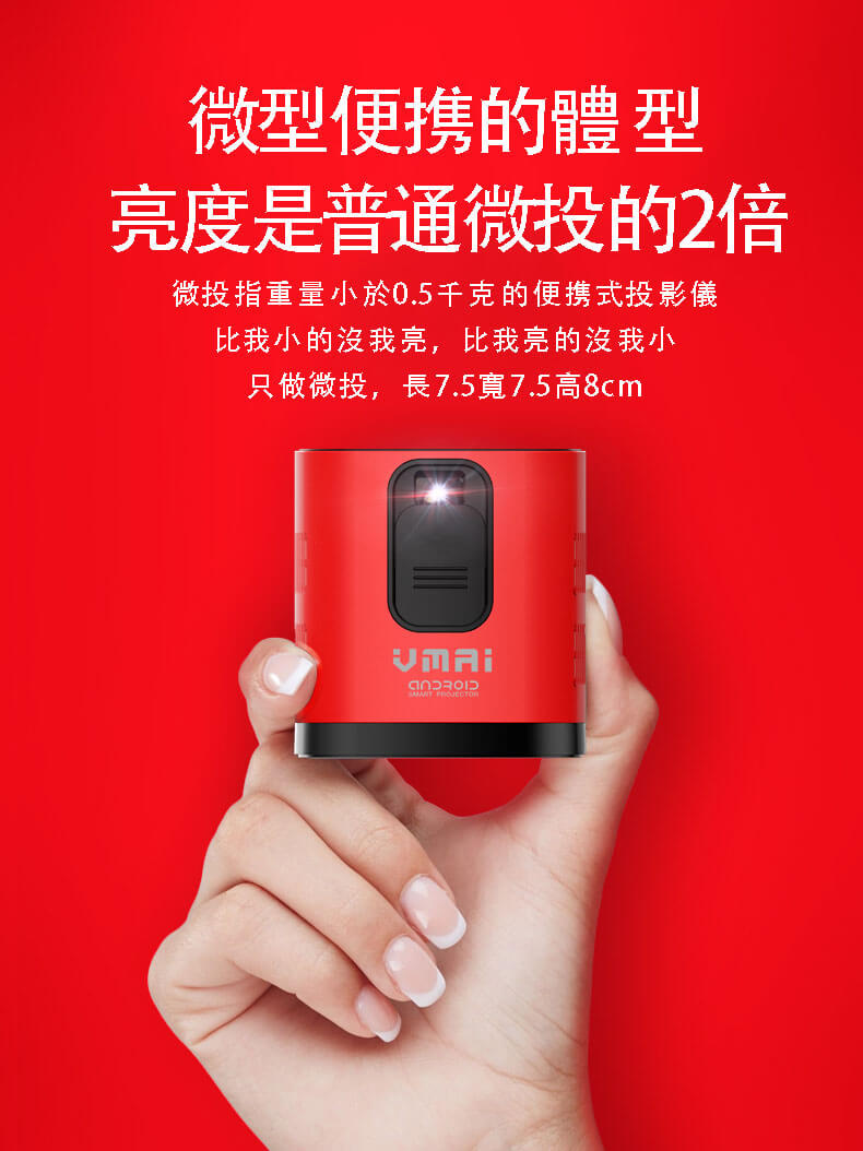 m200微型投影機 1080P 3D高清 - Y5 HK