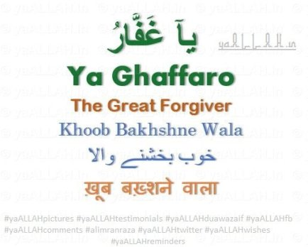 ya ghaffar benefits