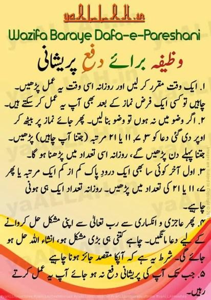 dua to remove hard difficuties-dafa-e-pareshani-ka-wazifa-hardships