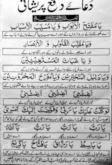 ya musabbebal asbab_yaALLAH.in