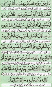 Durood-e-Taaj-3