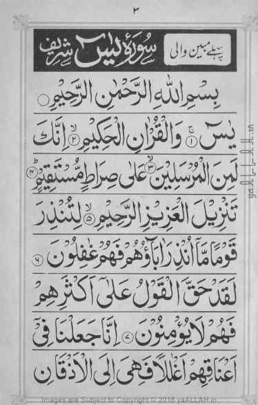 Surah-yaseen-mubeen-1-Page-1-121816