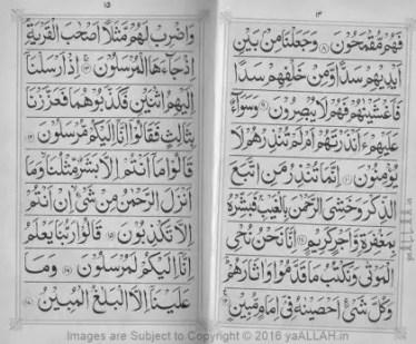 Surah-yaseen-mubeen-4-Page-2-3-121816