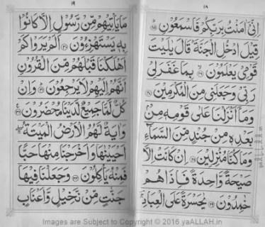 Surah-yaseen-mubeen-4-Page-6-7-121816