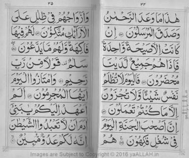 Surah-yaseen-mubeen-5-Page-12-13-121816