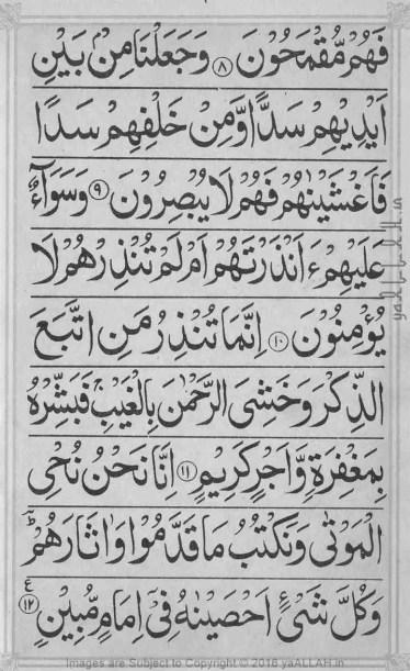 Surah-yaseen-mubeen-5-Page-2-121816