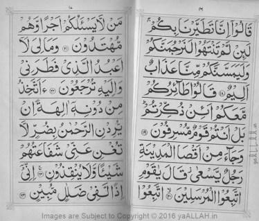 Surah-yaseen-mubeen-6-Page-4-5-121816