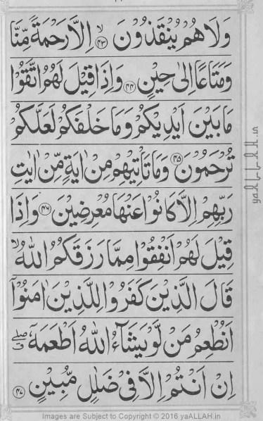 Surah Yaseen Read Online 7 Mubeen Wazifa (PDF+Pictures)