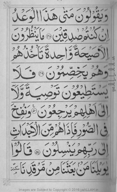Surah-yaseen-mubeen-7-Page-11-121816