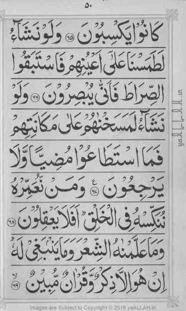 Surah-yaseen-mubeen-7-Page-15-121816