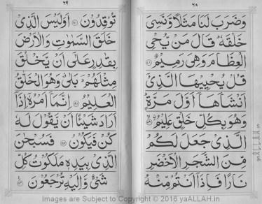 Surah-yaseen-mubeen-7-Page-18-19-121816