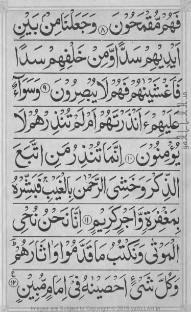 Surah-yaseen-mubeen-7-Page-2-121816
