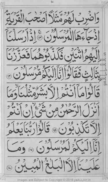 Surah-yaseen-mubeen-7-Page-3-121816