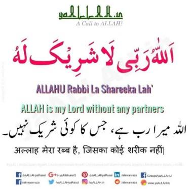 Wazifa-to-Make-Impossible-Possible-ALLAHU-Rabbi-La-Sahreeka-Lahu-yaALLAH-290417
