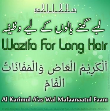 al-kareemul-waas-mafaanatul-faam-wazifa for Hair-problems-yaALLAH