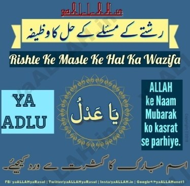 dua to removing obstacles in marriage rishte ke masle ka wazifa