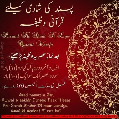 pasand ki shadi ke liye qurani wazifa in urdu english