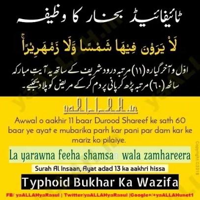 Qurani wazifa for typhoid fever bukhar in urdu english