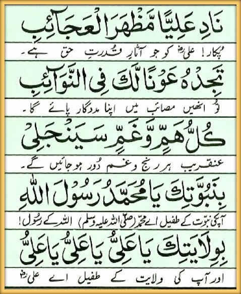 nade-ali-shareef-amal-every-desire-benefits-dua-wazifa-marriages-yaallahpictures