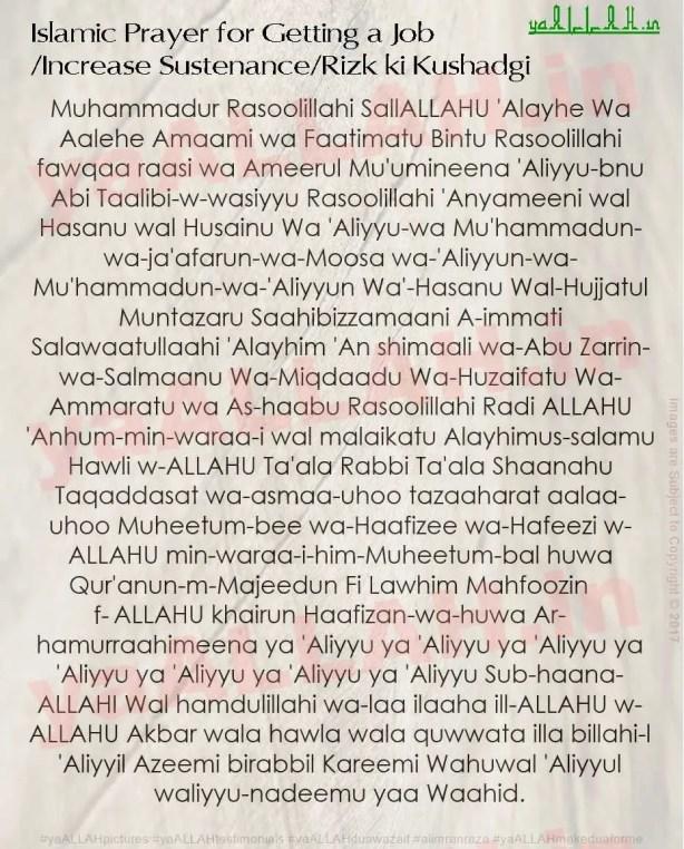 Islamic-prayer-for-getting-a-job-rizk-ki-kushadgi-ki-dua-sustenance-yaALLAH-170817