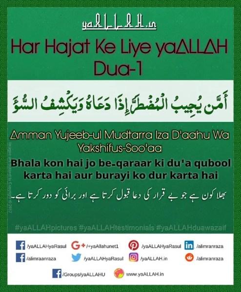 How to Pray Salatul Hajat Namaz Tarika Islam-dua-urgent-desires-1-yaALLAH