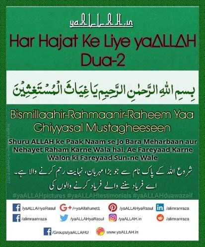 How to Pray Salatul Hajat Namaz Tarika Islam-dua-urgent-desires-Bismillaahir-Rahmaanir-Raheem, Yaa Ghiyyasal Mustagheeseen