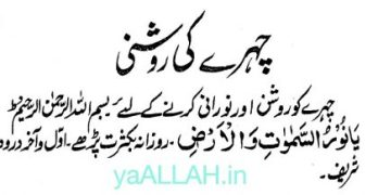 Chehre par Roshni yaALLAH.in