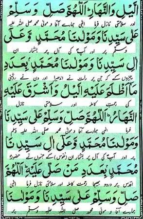 Durood-e-Lakhi-4