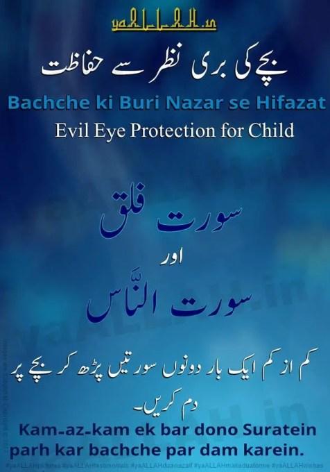 evil eye on child cure-bache ki buri nazar ka tawiz-surah falaq naas-yaALLAH-160917