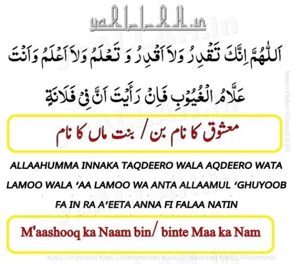 ALLAHUmma-innaka-taqdiru-Love-Nikah-Istikhara-Dua-3-yaALLAH-