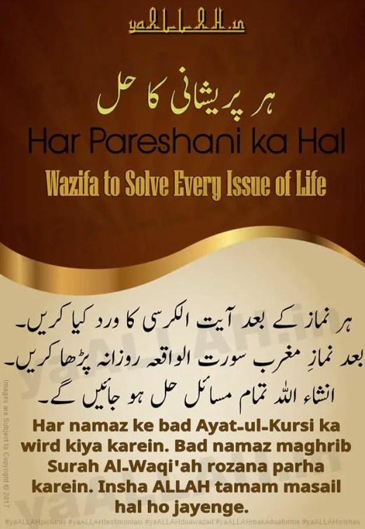 Powerful Wazifa for All Problems-har-mushkil ke liye-solve-issues-yaALLAH-160917