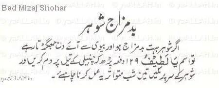 Powerful Wazifa for Bad Husband- yaALLAH.in