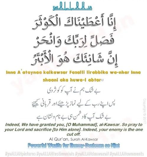 Powerful Wazifa for Enemy-Dushman se Nijat-Surah Kausar for Enemies