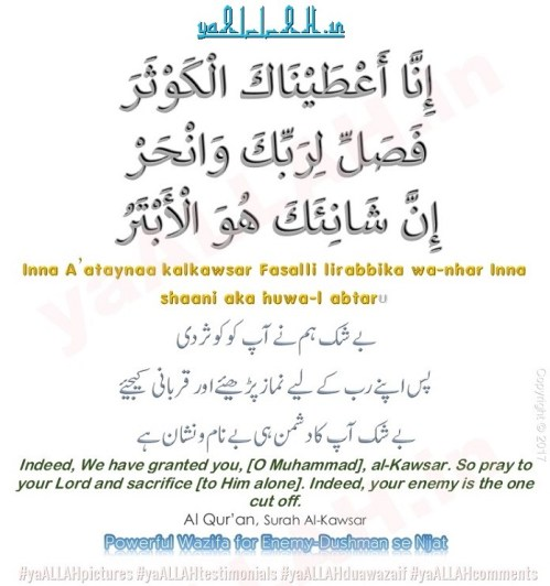 Powerful Wazifa for Enemy-Dushman se Nijat-Surah Kausar for Enemies