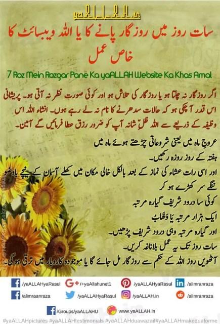Powerful Wazifa to Get Job in 7 Days-small dua for good-naukri-rozgar-yaALLAH