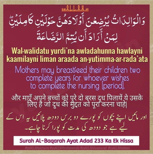 Wazifa to Increase Breast Milk-doodh badhane ki dua-surah-Baqarah-ayat-233