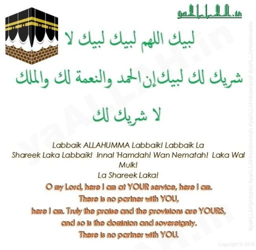 labbaik allahumma labbaik la sharika laka labbaik meaning in arabic english