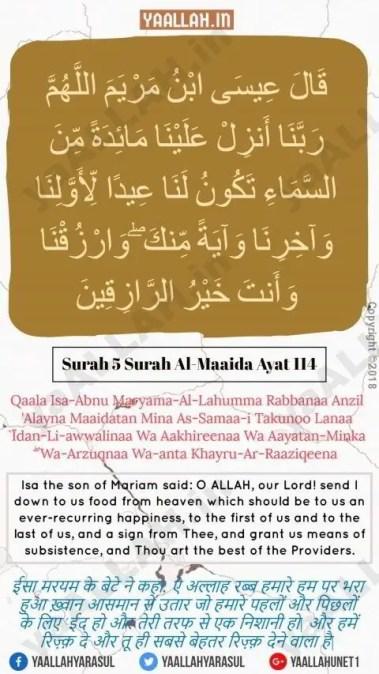 surah-al-maidah-ayat-114-with-english-urdu-hindi-translations