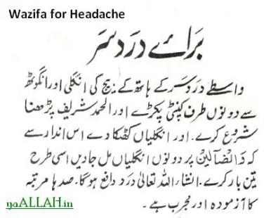 Wazifa for Headache Sir Mein Dard Ka Wazifa-yaALLAH.in