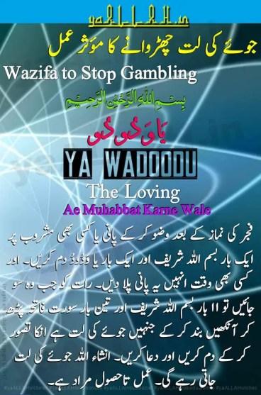 wazifa-to-stop-gambling-juye ki lat chhurane ke liye amal-ya wadoodu-yaALLAH-150917