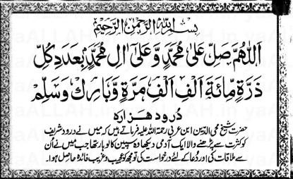 Durood-e-Haazra Shareef