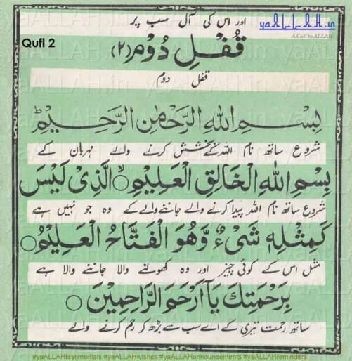 HD Pictures) Dua Qufal Six Shash Qufl in English Urdu-With